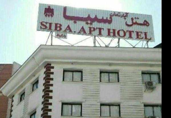 هتل آپارتمان سیبا
